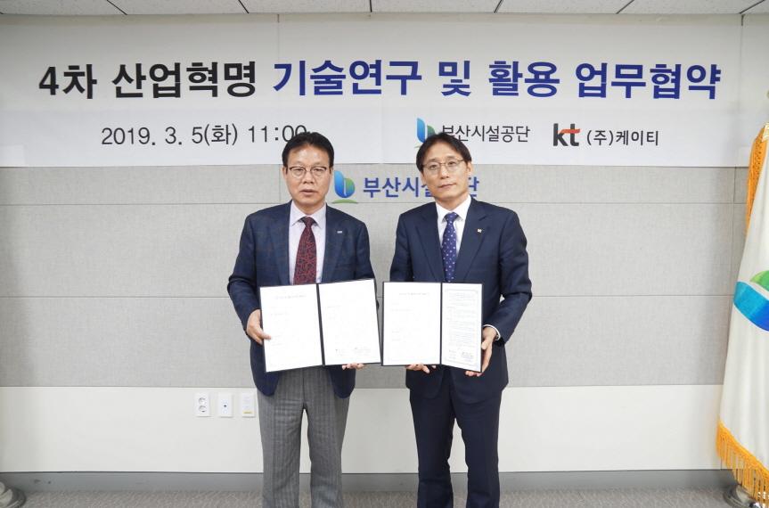부산시설공단, KT와 4차 산업혁명 업무협약 체결 이미지1번째